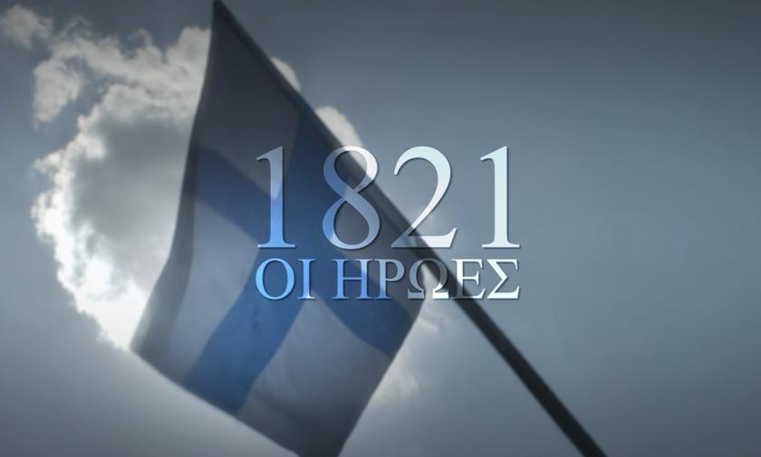 Τηλεθέαση: Οι «Ήρωες του 1821» έδωσαν πνοή στον ΣΚΑΪ - Πρώτο στην prime time το MEGA