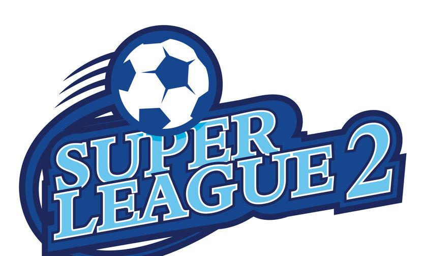 Super League 2: Η κλήρωση του πρωταθλήματος – Πρεμιέρα στις 17 Οκτωβρίου