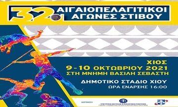 Στίβος: Στη μνήμη του Βασίλη Σεβαστή οι 32οι Αιγαιοπελαγίτικοι Αγώνες το Σαββατοκύριακο στη Χίο