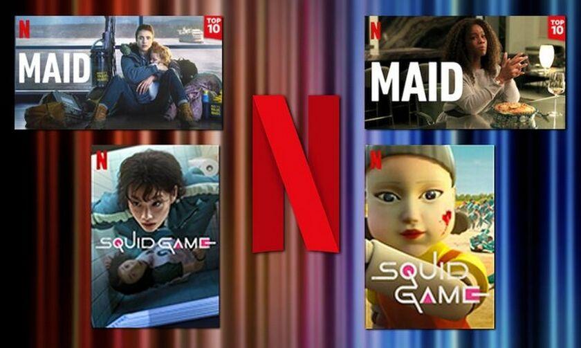 Ποια είναι η κρυφή τεχνολογία του Netflix που το κάνει διαφορετικό για τον καθένα;