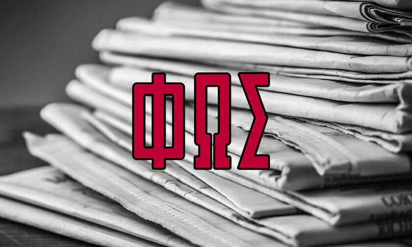 Εφημερίδες: Τα αθλητικά πρωτοσέλιδα της Πέμπτης 14 Οκτωβρίου