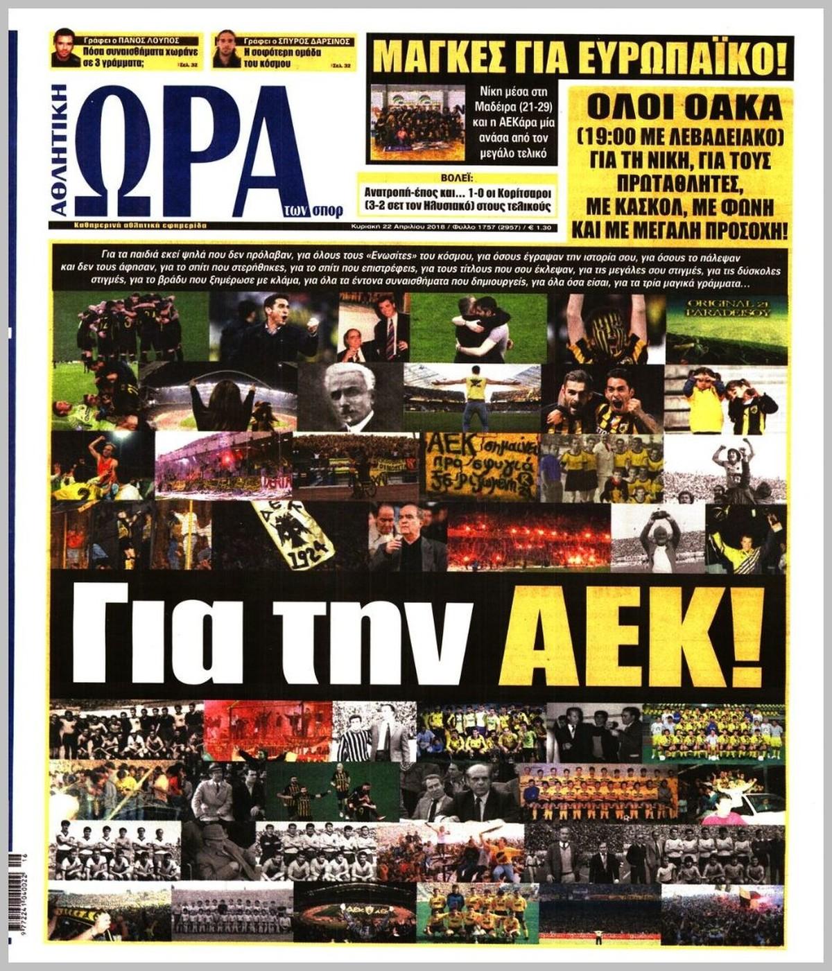 Newspaper ΩΡΑ ΤΩΝ ΣΠΟΡ - Κυριακή 9b2a28acf8f